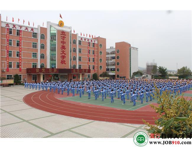 揭阳立才中英文学校