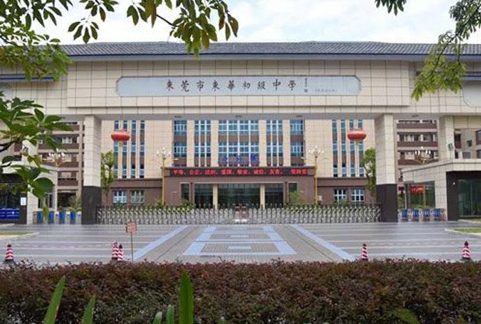 东莞市东华初级中学
