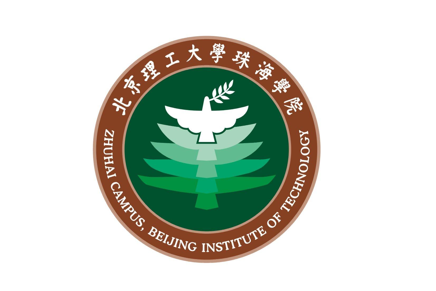 北京理工大学珠海院