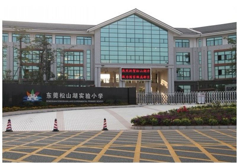 东莞松山湖实验小学