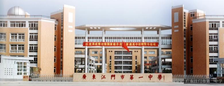 江门市第一中学