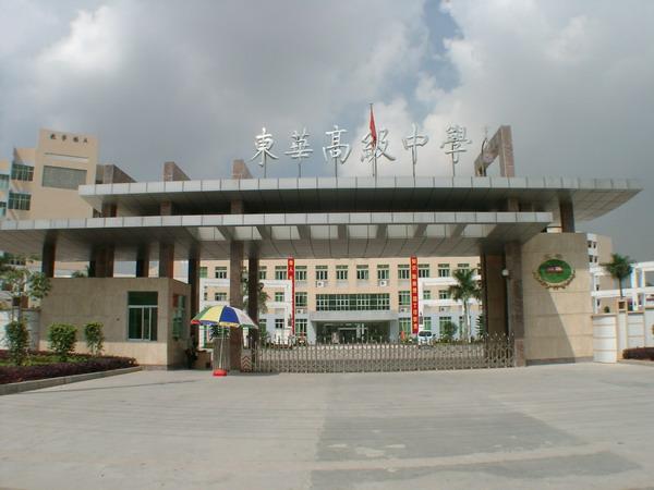 东莞市东华高级中学
